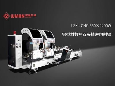 LZXJ-CNC-550X4200W铝型材精密切割锯视频展示