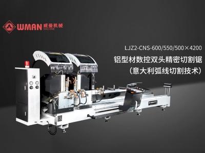 LJZ2-CNS-600/550/500×4200铝型材数控双头精密切割锯(意大利弧线切割技术)